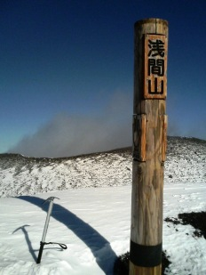 The summit of Mt. Maekake