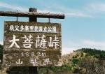 Mt. Daibosatsu