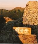 Mt. Houou