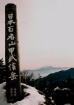 Mt. Kobushi